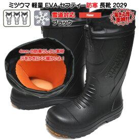 北海道 ミツウマ 防寒 長靴 セフティー ER-2029 軽量 雪道対応 フード付き 安全ガード 防水 ウインター アウトドア ワーキング クロ