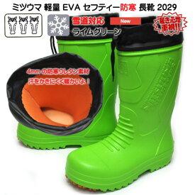 北海道 ミツウマ 防寒 長靴 セフティー ER-2029 軽量 雪道対応 フード付き 安全ガード 防水 ウインター アウトドア ワーキング ライムグリーン