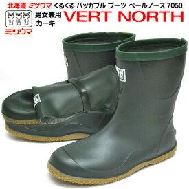 レインブーツ 北海道 ミツウマ くるくる パッカブル ベールノース 7050 メンズ レディース 対応 長靴 コンパクト アウトドア ワーキング ガーデニング 雨 ショート丈 カーキ