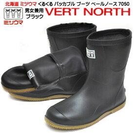 レインブーツ 北海道 ミツウマ くるくる パッカブル ベールノース 7050 メンズ レディース 対応 長靴 コンパクト アウトドア ワーキング ガーデニング 雨 ショート丈 クロ