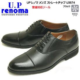 レノマ U3574 ストレートチップ ビジネスシューズ 靴幅4E お手入れ簡単 衝撃吸収 ブラック 黒 ビジネス フォーマル 消臭効果 吸水 速乾性能 軽量 オールシーズン 紳士靴