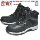 エドウイン EDWIN エドウィン メンズ ウインターブーツ EDS 9120 防寒 防水 防滑 雪道 通勤 ウインタースポーツ 黒 ブ…