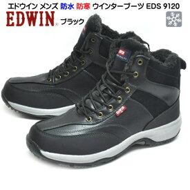 エドウイン EDWIN エドウィン メンズ ウインターブーツ EDS 9120 防寒 防水 防滑 雪道 通勤 ウインタースポーツ 黒 ブラック