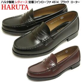 ハルタ HARUTA 4514 学生靴 指定靴 フォーマル靴 発表会 通学 通勤 OL ローファー レディース ブラック ローター 日本製