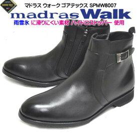 送料無料 マドラスウォーク ゴアテックス SPMW8007 メンズ ブーツ ビジネス カジュアル 防水 防滑 防寒 靴幅4E 天然皮革 ブラック