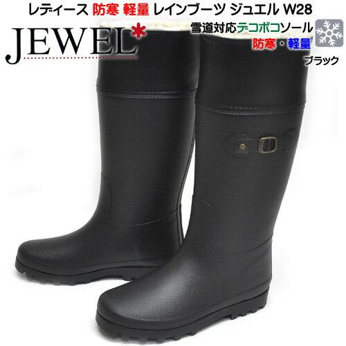 ジュエル BJW28 レディース 防寒 レインブーツ 雪靴 雨 通勤 軽量 ロング丈 ブラック