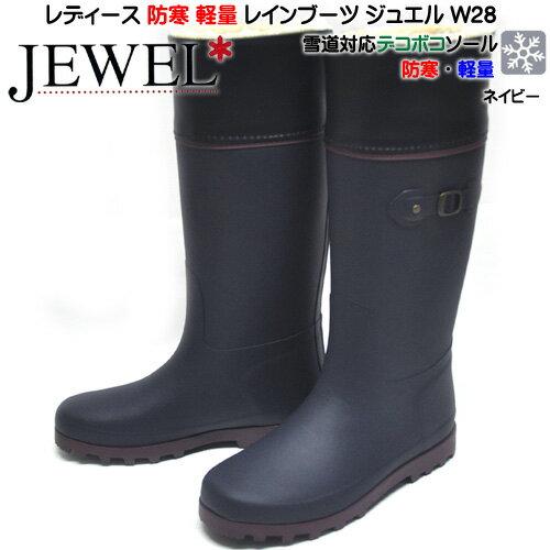 ジュエル BJW28 レディース 防寒 レインブーツ 雪靴 雨 通勤 軽量 ロング丈 ネイビー