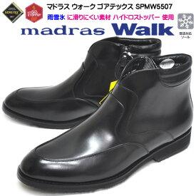 送料無料 30%OFF マドラスウォーク ゴアテックス SPMW5507 メンズ ブーツ ビジネス カジュアル 防水 防滑 防寒 靴幅4E 天然皮革 ブラック