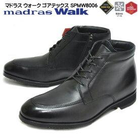 送料無料 マドラスウォーク ゴアテックス SPMW8006 メンズ ブーツ ビジネス カジュアル 防水 防滑 防寒 靴幅4E 天然皮革 ブラック