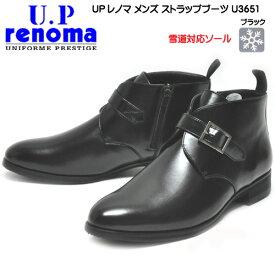 レノマ UP renoma U3651 ストラップブーツ ビジネスシューズ サイドファスナー メンズ 雪道対応 靴幅3E ブラック