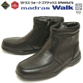送料無料 マドラスウォーク ゴアテックス SPMW5476 メンズ ブーツ カジュアル ビジネス 防水 防滑 防寒 靴幅4E 天然皮革 ブラック