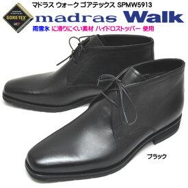 マドラス ウォーク 靴 ブーツ チャッカーブーツ メンズ SPMW5913 ゴアテックス 雪道対応 ガラス繊維ソール ビジネス カジュアル 天然皮革 革靴 通勤 靴幅3E 黒 ブラック