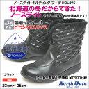 ノースデイト キルティング ショートブーツ HOL8951 レディース ウインターブーツ 靴幅5E 軽量 生活防水 雪道対応 秋 …
