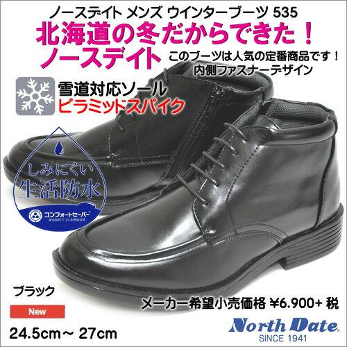 送料無料 ノースデイト メンズ 防寒 防滑 ブーツ 535 幅広設計4E 生活防水 ピンスパイク 雪道対応 ブラック