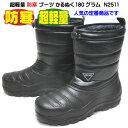 超軽量 防寒ヌプシ かるぬく 180グラム N2511 メンズ カジュアルブーツ 防水 軽い 暖かい やわらかい 軽作業 農作業 ブラック