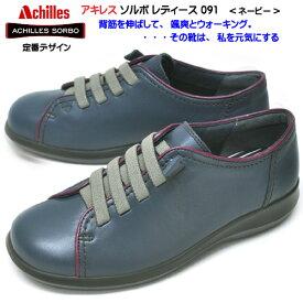 送料無料 アキレス ソルボ 091 一番人気の定番デザイン 日本製 レディース カジュアルシューズ 旅行 ウォーキング ゴム紐 ネービー