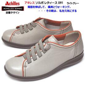 送料無料 アキレス ソルボ 091 一番人気の定番デザイン 日本製 レディース カジュアルシューズ 旅行 ウォーキング ゴム紐 ライトグレー