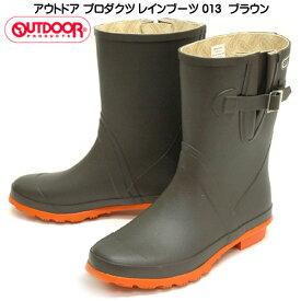 アウトドア プロダクツ 013 レディース レインブーツ 長靴 軽量 防水 ショート丈 ブラウン