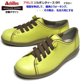 送料無料 アキレス ソルボ 091 一番人気の定番デザイン 日本製 レディース カジュアルシューズ 旅行 ウォーキング ゴム紐 イエロー