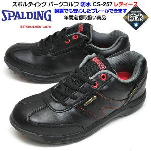 【ラストサイズ】パークゴルフシューズ スポルディング CS257 防水 ブラック レディース スニーカー 靴幅3E スパイクレス ナイススコアー 黒