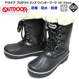 アウトドア プロダクツ 靴 ウインターブーツ メンズ ODP1410 防寒 防水 防滑 ビーンブーツ スノーシューズ ハーフ丈 アウトドア タウンユース 雪 ブラック