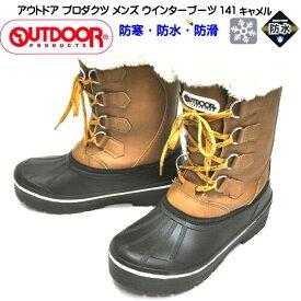 アウトドア プロダクツ 靴 ウインターブーツ メンズ ODP1410 防寒 防水 防滑 ビーンブーツ スノーシューズ ハーフ丈 アウトドア タウンユース 雪 キャメル