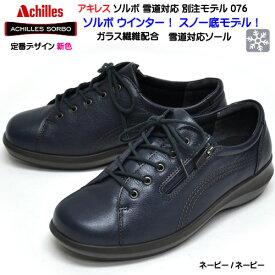 アキレス 靴 ソルボ 076 雪道対応 別注デザイン レディス カジュアルシューズ サイドファスナー 靴幅3E ネービー/ネービー