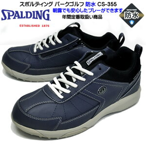 パークゴルフシューズ スポルディング 355 防水 メンズ スニーカー 靴幅4E サイドファスナー スパイクレス カップインソール ネービー