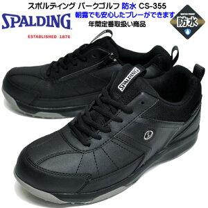 パークゴルフシューズ スポルディング 355 防水 メンズ スニーカー 靴幅4E サイドファスナー スパイクレス カップインソール 黒