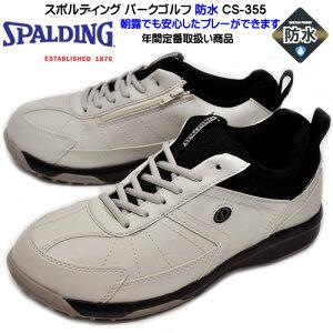 パークゴルフシューズ スポルディング 355 防水 メンズ スニーカー 靴幅4E サイドファスナー スパイクレス カップインソール オフホワイト