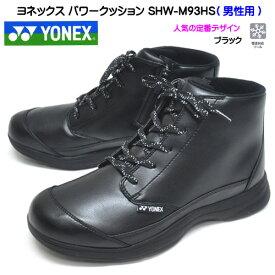 30%OFF 送料無料 ヨネックス パワークッション SHW M93HS メンズ カジュアルシューズ ブーツ スニーカー 高クッション 防水 衝撃吸収 ワイズ4.5E ガラス繊維 ブラック