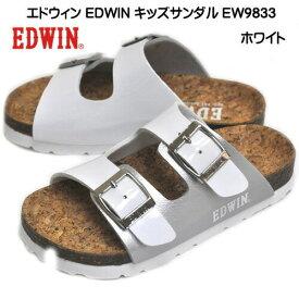 20%OFF エドウィン EDWIN エドウイン キッズサンダルEW9833 フットベットサンダル ジュニア 夏 白 ホワイト