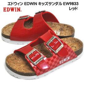 20%OFF エドウィン EDWIN エドウイン キッズサンダルEW9833 フットベットサンダル ジュニア 夏 赤 レッド