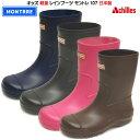 日本製 柔らかい レインブーツ モントレ キッズ ジュニア 男の子 女の子 SCB 1070 アキレス 長靴 雨 アウトドア キャ…
