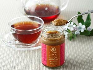 【送料無料】しょうが屋木村 KIMURA FARM 蜂蜜入り金時生姜ジャム140g 5個 ショウガ 国産 生姜 蜂蜜 しょうが はちみつ ハチミツ 生姜紅茶 しょうが紅茶 ジンジャーティー 金時しょうが 健康 美