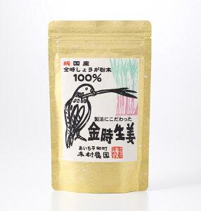 木村農園 金時粉生姜(微粉タイプ)とっても細かい粉末 しょうが紅茶、しょうが湯などのお飲み物に 100g入り【送料無料】国産 無添加 生姜粉末 生姜パウダー 粉生姜 粉末 ジンジャーパ