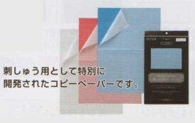 刺しゅう用コピーペーパー No.4003-1 ルシアン コスモ