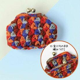 ハマナカ手編みキット編みつける口金のリフ編みのがま口(Cキット)H304-159-3