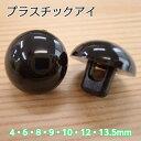 ハマナカ プラスチックアイ ブラック (H430-301) ぬいぐるみ あみぐるみ 目玉 黒 ボタン 縫い付け 縫付け ぬいつけ 目…