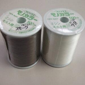 モノカラー ミシンキルト用 #100/500m 透明糸