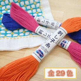 刺し子糸単色(20m)オリムパス 刺し子 さしこ 綿 花ふきん 手芸