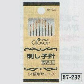 クロバー刺し子針57-232