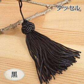 タッセル冠付 (黒) 70mm フリンジ 装飾 飾り アクセサリー パーツ ポーチ バッグ ハンドメイド