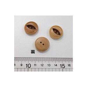 木釦 2つ穴ボタン (3個単位) (23mm) GR1354 col.41