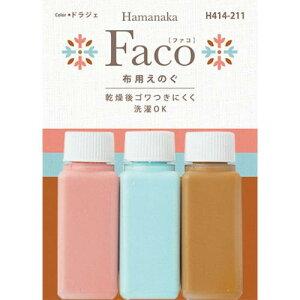 ハマナカ 布用えのぐ・ファコ・3色セット (ドラジェ) H414-211