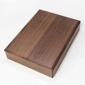 A4サイズ ファイルボックス ウォールナット 北欧風 国産 【送料無料】 木製 文庫 文箱