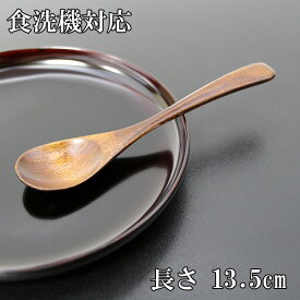 【食洗機対応/食器洗浄機対応】 ティースプーン スリ漆塗り 1本 (木製 漆器) 長さ13.5cm