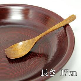 【食洗機対応/食器洗浄機対応】 マルチスプーン 漆塗り 1本 (木製 漆器) 長さ17cm