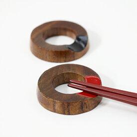 箸置き 木製リング 漆 木製 箸おき はし置き はしおき カトラリーレスト お箸置き 赤 黒