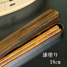 箸 箸箱 セット 漆塗り 携帯箸 木製 おはし お箸 箸ケース お箸 木製 弁当箱 お弁当 18cm